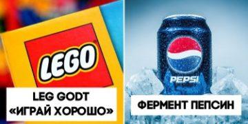 10 1 360x180 - ТОП-10 известнейших брендов, в чьих названиях есть скрытый смысл