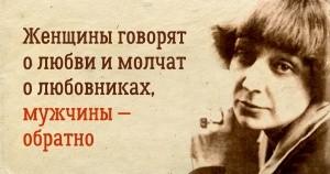 preview 3571315 300x158 97 1555397785 - 20 цитат непревзойденной Марины Цветаевой о боли, жизни и любви