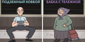 2 14 700x366 360x180 - Художник изобразил обитателей метро, которых невозможно не узнать. А может, вы один из них?