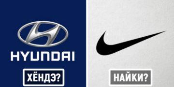 3 10 700x366 1 360x180 - Тест: Как правильно произносятся названия известных брендов?
