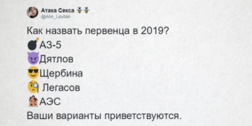 4 8 700x366 360x180 - Пользователи Твиттера шутят про имена, которые могут стать популярными из-за сериала «Чернобыль»