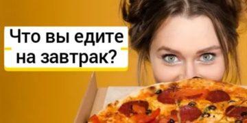 649f2bd8 f117 4984 857c 01d9ed06519b 560 420 360x180 - Тест: сможем ли мы угадать ваш пол в зависимости от ваших привычек в еде?