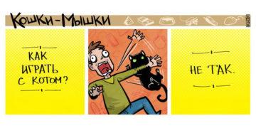 7 10 360x180 - 15 комиксов от художника из Москвы, который показывает человеческую жизнь через кошек и мышек