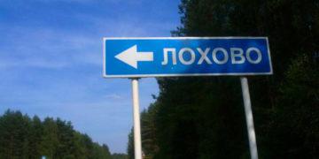 gorod 8082436968548936 700x366 360x180 - Тест: Сможете ли вы отличить реальное название населённого пункта от выдуманного?