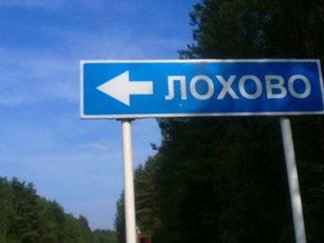 gorod 8082436968548936 700x366 360x270 - Тест: Сможете ли вы отличить реальное название населённого пункта от выдуманного?