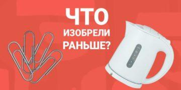 inventions 700x366 360x180 - Тест: Какое из этих изобретений появилось раньше?