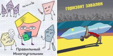 1565013940 eccbc87e4b5ce2fe28308fd9f2a7baf3 700x366 360x180 - 17 комиксов от программиста из Москвы, который любит игру слов не меньше, чем свой компьютер