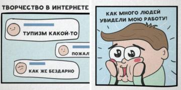 vaypvpaav 700x366 360x180 - 18 крутых комиксов от белорусского художника, который с юмором на «ты»