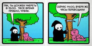 yapvapvap 700x366 360x180 - 20 комиксов, в которых гармонично сочетаются абсурдность, ирония и чёрный юмор