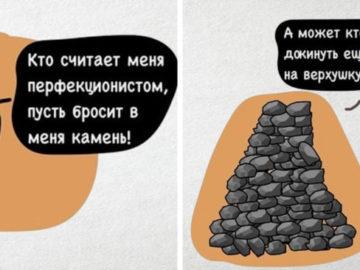 1570630750 17e65284428221c090fb6624d05f4102 700x366 360x270 - 16 остроумных комикс-историй от автора из Минска, в которых правит беспощадный чёрный юморок