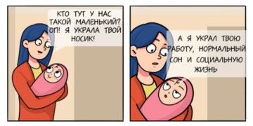 1575032911 eccbc87e4b5ce2fe28308fd9f2a7baf3 700x366 360x180 - Девушка из России рисует симпатичные комиксы о нашей ироничной и абсурдной жизни