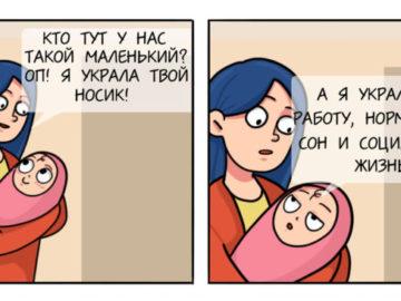 1575032911 eccbc87e4b5ce2fe28308fd9f2a7baf3 700x366 360x270 - Девушка из России рисует симпатичные комиксы о нашей ироничной и абсурдной жизни