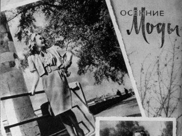 fullsize 2 360x270 - Советская мода в 1946 году